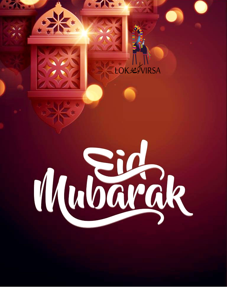 Eid greetings lok virsa ministry of information broadcasting national history and literary heritage government of pakistan wishes a very joyous and blessed eid ul fitr 2018 m4hsunfo